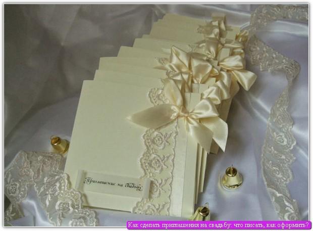 Фото приглашения на свадьбу №1