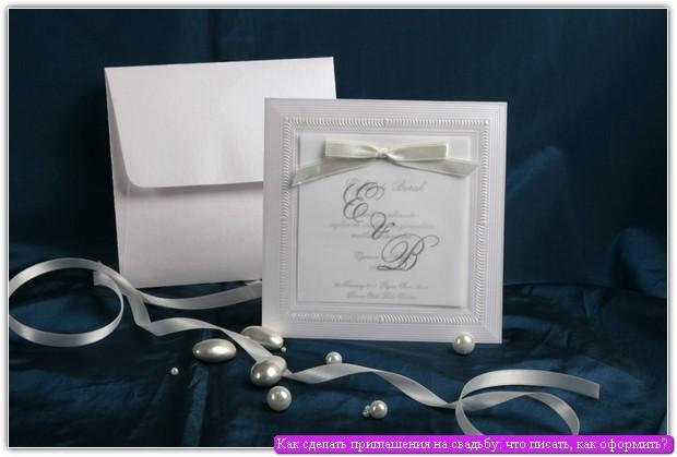 Фото приглашения на свадьбу №10
