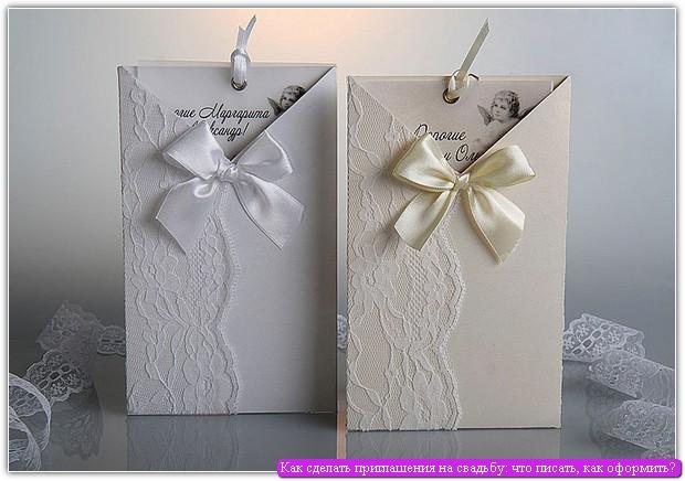Фото приглашения на свадьбу №2