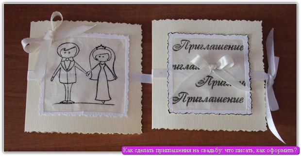 Фото приглашения на свадьбу №9