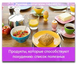 Продукты, которые способствуют похудению: список полезных