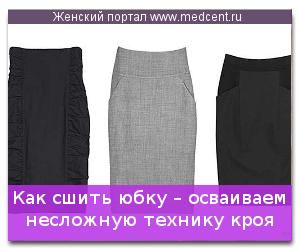 Прямая длинная юбка из трикотажа