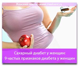 Сахарный диабет у женщин: 9 частых признаков диабета у женщин