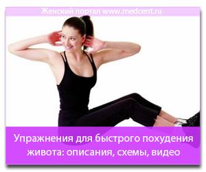 Упражнения для быстрого похудения живота: описания, схемы, видео