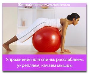 Упражнения для спины: расслабляем, укрепляем, качаем мышцы