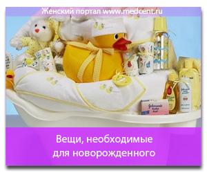 Вещи, необходимые для новорожденного