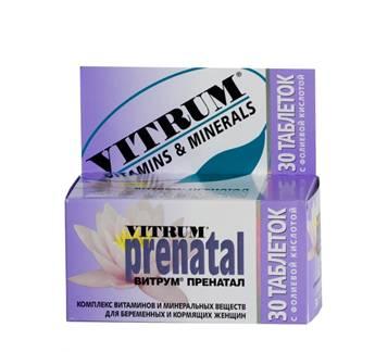 vitaminy_dlya_beremennyh_vitrum_prenatal