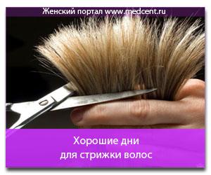 Хорошие дни для стрижки волос