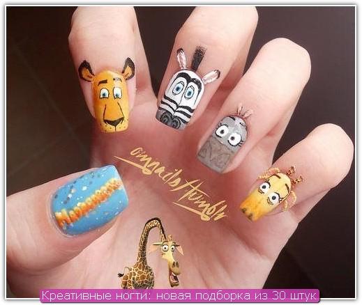 Креативные ногти: пример №1