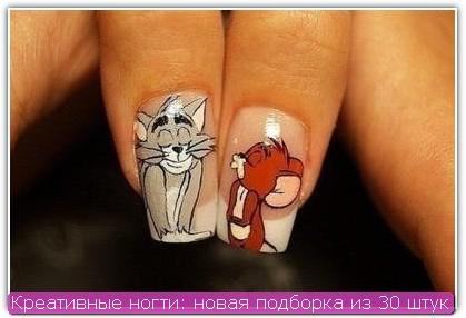 Креативные ногти: пример №15