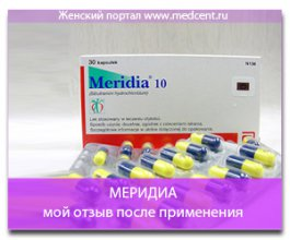 Meridia Synthroid