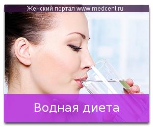 vodnaya-dieta-golod