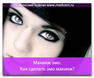 Макияж эмо. Как сделать эмо макияж?