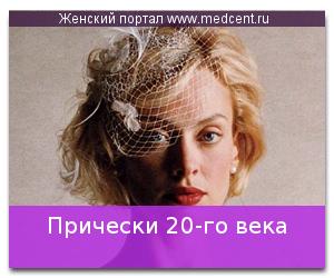Прически 20 х годов