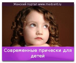 Развитие детских причесок