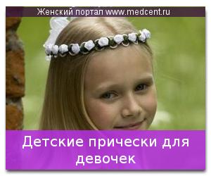 Детские прически для девочек фото не сложные