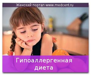 Гипоаллергенная диета для детей 16